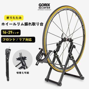GORIX(ゴリックス)GX-312A 折りたたみホイールリム振れ取り  16〜29インチのホイール...