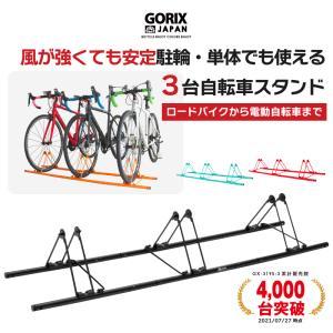 【あすつく 送料無料】自転車スタンド 3台用 駐輪スタンド 倒れない GORIX ゴリックス (GX...
