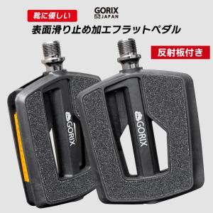 【あすつく】GORIX ゴリックス クラシックハートスチールペダル GX-378  ge1212|gottsu
