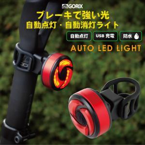 自動消灯・点灯のAUTOライトです。 内蔵G-センサーがブレーキと減速した時に探知しライトの光る強さ...