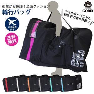 【あすつく】GORIX ゴリックス 輪行バッグ 自転車輪行袋 航空輸送向き 飛行機車載旅行 キャリーバッグ クッションパッド(GX-Ca1)【送料無料】