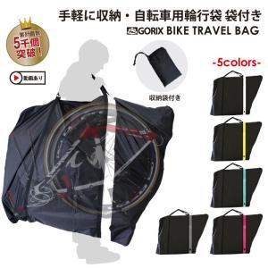 【あすつく】GORIX  輪行袋 軽量型  肩掛けベルト 輪...
