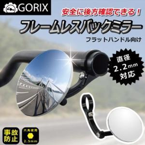 【あすつく】GORIX ゴリックス  自転車ミラー バックミラー しっかり固定六角取付 GX-CCMCTB|gottsu