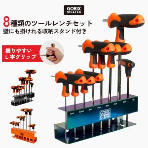【あすつく】GORIX(ゴリックス)GX-HW63 8ツールと収納スタンド付  ge1212|gottsu