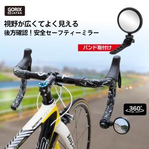 【送料無料】【定形外郵便】GORIX ゴリックス 自転車 バックミラー ミラー バンド式取付 GX-i-SEE ポイント消化