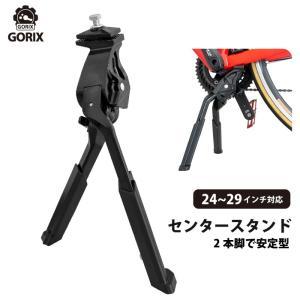 【あすつく】GORIX ゴリックス自転車センタースタンド 24−29インチ対応 GX-KA88  ge1212|gottsu