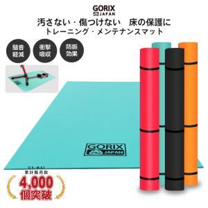 【あすつく 送料無料】GORIX ゴリックス トレーニングマット 自転車  (GX-MAT) 折りた...