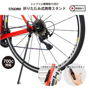 【あすつく】GORIX ゴリックス 自転車 携帯 スタンド クイックに挟む軽量 GX-Q4M|gottsu
