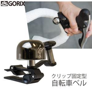 【あすつく】GORIX ゴリックス 自転車ベル ブラケットにとりつけ GX-RBK  ge1212|gottsu