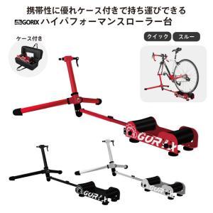 【あすつく 送料無料】GORIX ゴリックス ローラー台 (GX-ROLLER) ハイブリッド 自転...