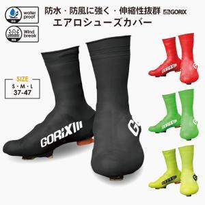 【あすつく 送料無料】GORIX ゴリックス エアロサイクルシューズカバー 自転車 (GX-RSC2...
