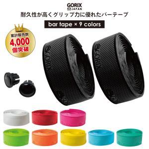 【全国送料無料】GORIX ゴリックス バーテープ ロードバイク 自転車  (ロゴ) 1.8mm ハ...