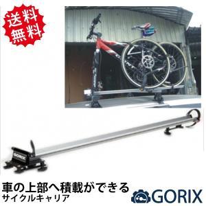 【在庫あり】【送料無料】GORIX(ゴリックス)車の上に自転車積載用サイクルキャリア GX-SBC05  ge1212|gottsu