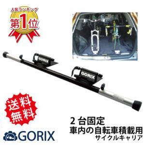 【あすつく】GORIX ゴリックス サイクルキャリア 自転車 輸送 車載 GX-SBC6A 車内用 ...