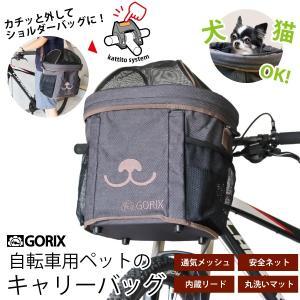 【あすつく】GORIX ゴリックス 自転車ペット用バッグ 12.8L 犬猫 ワンタッチで取り外せる フロントバスケット(前カゴ)エコバッグ GX-SH6-048|gottsu