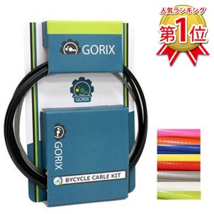 【在庫あり】(2点セット)GORIX ゴリックス 自転車(シフト/ブレーキ)ケーブルセット GS-166SH×GX-220H【セール】  ge1212 gottsu