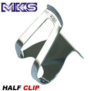 【在庫あり】ミカシマ(MKS)HALF CLIP/ハーフクリップ|gottsu
