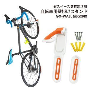【あすつく】GORIX ゴリックス 自転車スタンド 壁掛けスタンド フック  バイクハンガー 1台用スタンド|gottsu