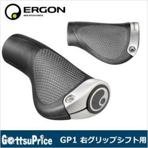 ERGON(エルゴン)GP1 ロング/ショート(右グリップシフト用)グリップ|gottsu