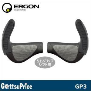 ERGON(エルゴン)GP3 ショート/ショート 左右グリップシフト用|gottsu