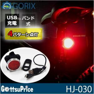 【あすつく】GORIX ゴリックス USB充電式サイクルライ...