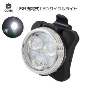 【あすつく】GORIX ゴリックス USB充電式サイクルライト LEDフロントライト(ホワイト)HJ-030  ge1212 gottsu