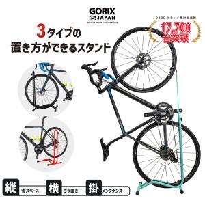 【あすつく】GORIX ゴリックス 自転車スタンド 横 縦置き  メンテナンス おしゃれ サイクルスタンド  GX-013D【送料無料】の画像