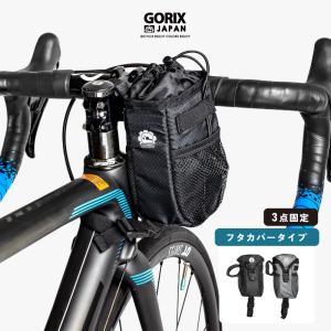 【あすつく】GORIX ゴリックス 自転車用 バッグ ハンドルバッグ ステム フロント 自転車 ハン...