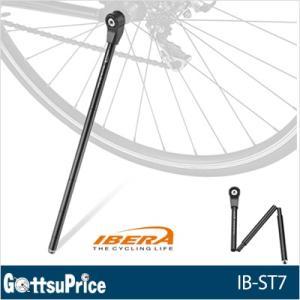 【明日ごっつ】【在庫あり】イベラ クイックを使って自転車スタンド 軽量 IB-ST7  ge1212|gottsu