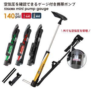 【あすつく】GORIX ゴリックス 自転車空気入れ 携帯ミニポンプ ゲージ付き KW0003|gottsu