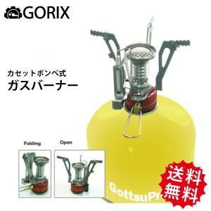 【送料無料】【在庫あり】GORIX(ゴリックス)カセットボンベ式ガスバーナー KW0005  ge1212 gottsu