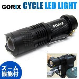【在庫あり】GORIX(ゴリックス)LEDサイクルライト ブラケット付き KW6800  ge1212 gottsu