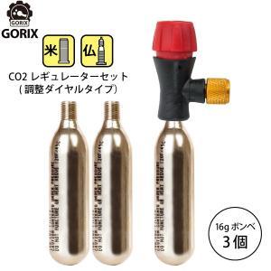 【あすつく】GORIX ゴリックス レスキューCO2ボンベ 調整ダイヤル式レギュレーター アダプターCO2ボンベ(3本セット)【米仏式対応】LF0101R-01 ge1212|gottsu