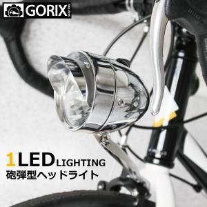 【あすつく】GORIX ゴリックス ツバ付きの砲弾型1LEDライト ブレーキシャフトに取り付けられるレトロなライト LT-02  ge1212 gottsu