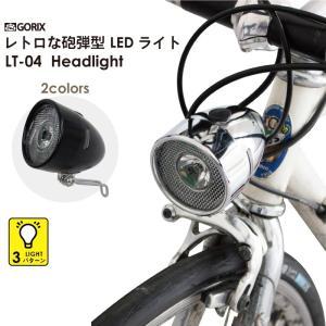 【あすつく】GORIX ゴリックス レトロな自転車砲弾型 LEDライト 砲丸型ライトフロントライト LT-04 gottsu