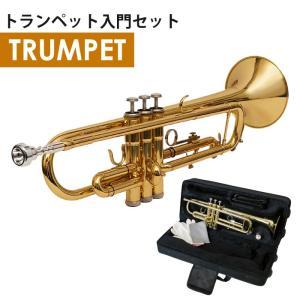 【あすつく】 トランペット セット マウスピース 初心者セット 調子 Bb ピストンバルブ 練習用 ケース trumpet 管楽器【送料無料】