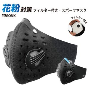 【あすつく】GORIX(ゴリックス)自転車マスク バイク サイクルマスク ロードバイク  ポイント消...