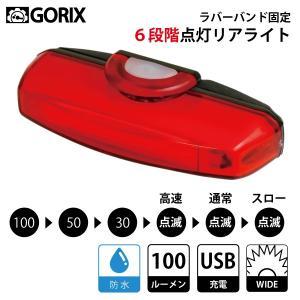 【あすつく】GORIX ゴリックス 自転車リアライト 明るい120ルーメン usb充電  6段階切替 自転車テールライト PU-32【送料無料】 gottsu