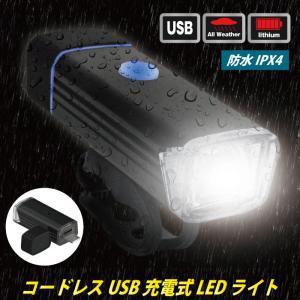 【あすつく】GORIX ゴリックス 自転車LEDライト 明るい120ルーメン usb充電  夜間安全走行自転車フロントライト PU-81【送料無料】 gottsu