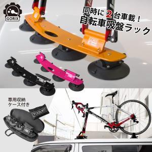 【あすつく】GORIX ゴリックス 最大2台車載可能 自転車真空吸盤ラック 専用ケース付き ルーフキ...