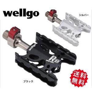 【あすつく】【送料無料】Wellgo ウェルゴ QRD-WR1 ワンタッチで取外しせる アルミペダル  ge1212|gottsu