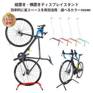 【あすつく】自転車スタンド 縦置き/横置き両用 ディスプレイスタンド GX-518|gottsu