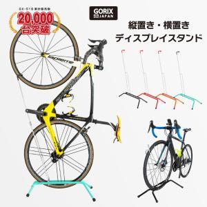 【あすつく】自転車スタンド 縦置き/横置き両用 ディスプレイスタンド GX-518【送料無料】SJ|gottsu