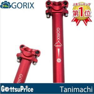 【あすつく】GORIX ゴリックス レッド(赤)シートポスト TANIMACHI ZERO 300mm  ge1212|gottsu