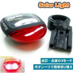 【明日ごっつ】【在庫あり】GORIX サイクルソーラー式 テールライト KW6000【送料無料】  ge1212 gottsu