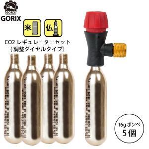 【あすつく】【メガパック】GORIX ゴリックス レスキューCO2ボンベ 調整ダイヤル式レギュレーター アダプターCO2ボンベ(5本セット)【米仏式対応】LF0101R-01|gottsu