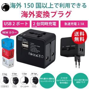 海外旅行や出張に持っていきたい電化製品、パソコンやスマートフォン、デジカメなど。 海外では日本のコン...