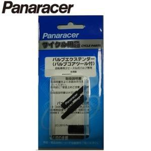 パナレーサー Panaracer バルブエクステンダー 2ピ-ス仏式用 20mm 2本 ブラック VE-20-B|gottsu