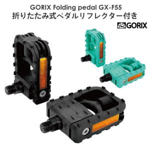 【あすつく】GORIX ゴリックス VP-F55 リフレクター付き折り畳み収納フラットペダル ブラック|gottsu