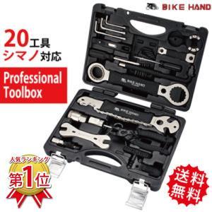 【あすつく】バイクハンド BIKEHAND プロ向け自転車整備工具 20ツール シマノ対応工具セット YC-721【送料無料】|gottsu